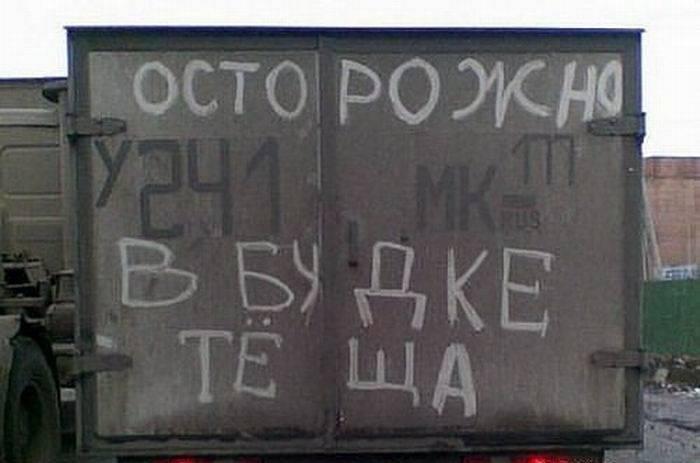 Смешные надписи на машинах (30 фото)