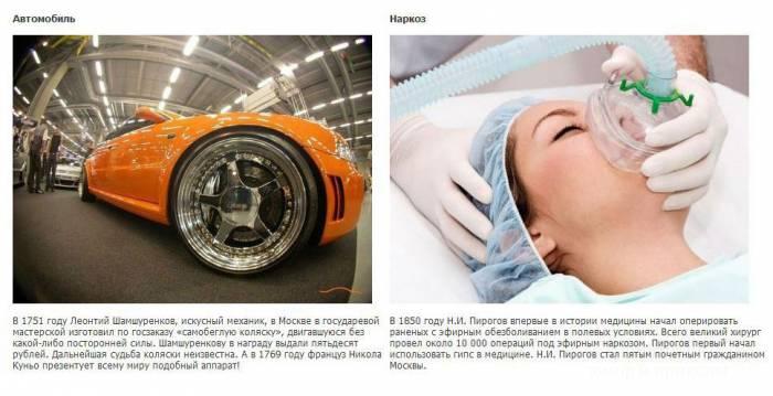 Это придумали русские ученые (27 фото)