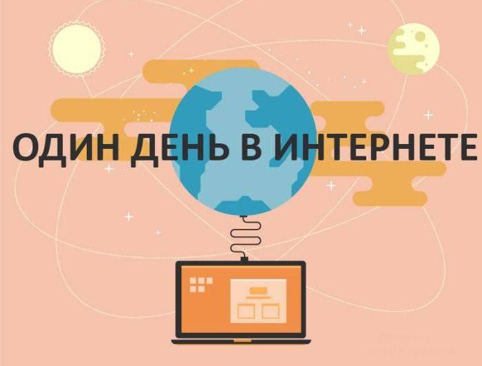1 день в интернете (1 картинка)