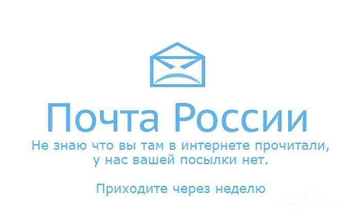 Про работу почты России (28 картинок)