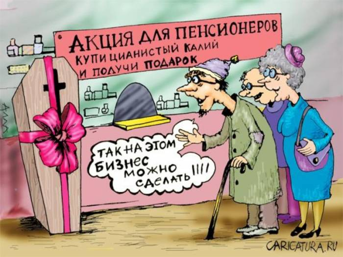 Сценарий поздравление пенсионерка
