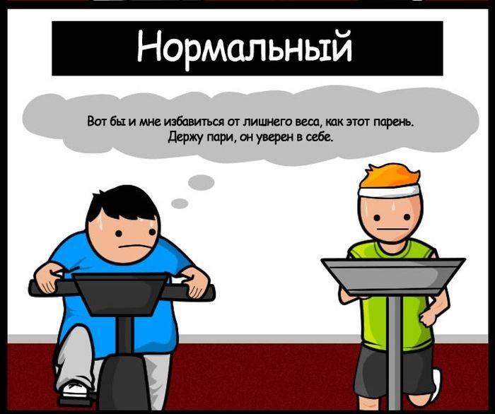 Прикольный комикс про тренажерный зал (8 картинок)