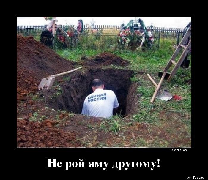 Новости Крымнаша - Не рой яму другому, сам в неё попадёшь