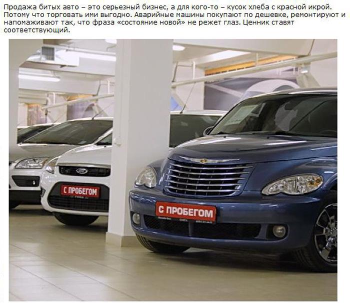 Секреты продажи подержанных автомобилей (17 фото + текст)