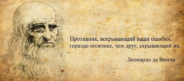 Цитаты великих мыслителей (32 картинки)