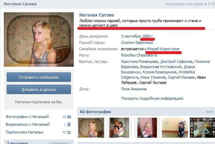 Нелепые профили из ВКонтакте (14 скриншотов)
