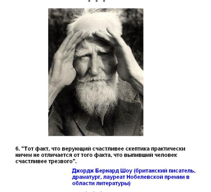 Цитаты известных людей, которые не верили в бога