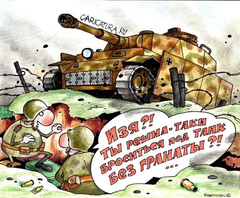 Картинка, картинка война приколы