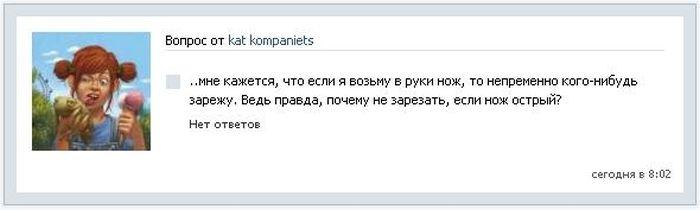 Вопросы без ответа Вконтакте (19 скриншотов)