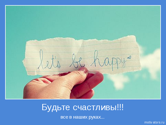 Позитивные мотиваторы