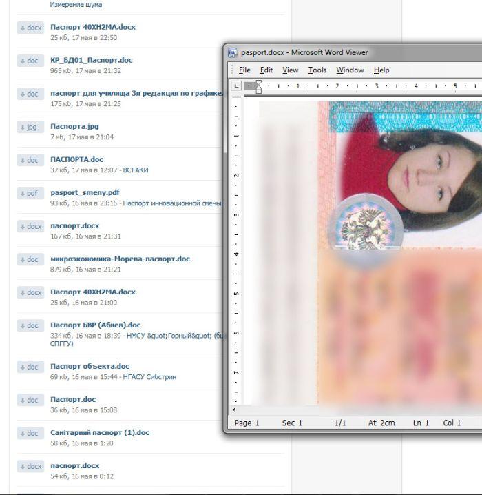 Личные документы Вконтакте доступны всем (3 скриншота)