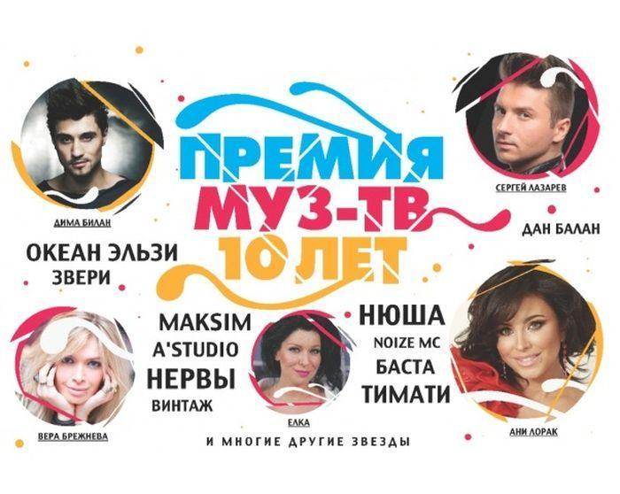 Премия Муз-ТВ 2012: победители