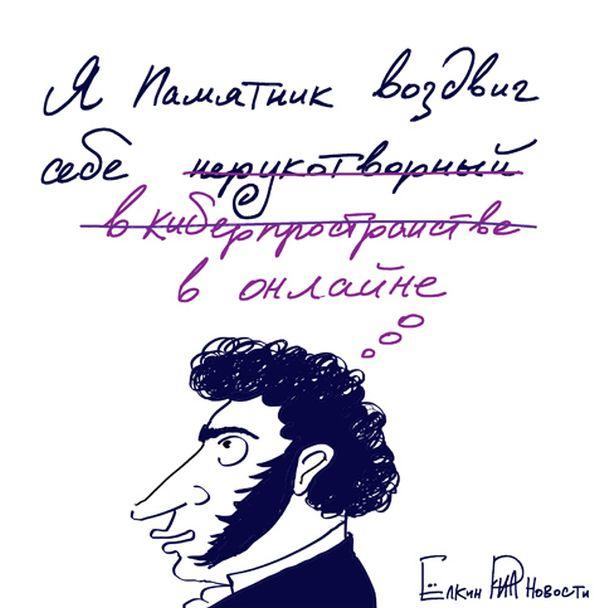 Смешные картинки про пушкина, новым годом открытки