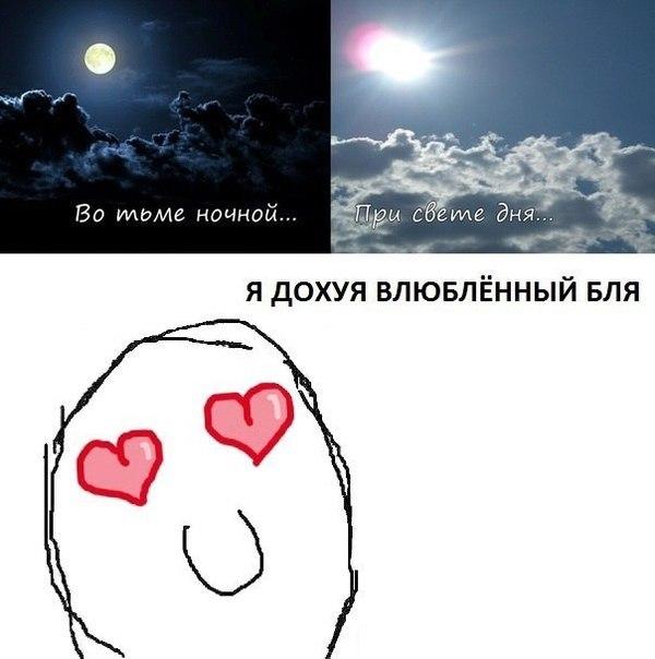 Картинки приколом, мемы приколы про любовь картинки