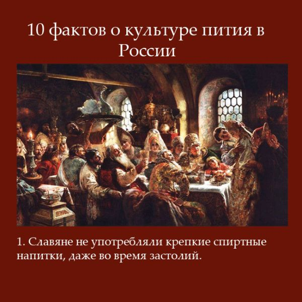 10 самых интересных фактов об употреблении алкоголя в России (10 картинок)