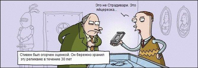 Забавные комиксы и карикатуры