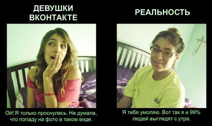 Как выглядят девушки на фото в соц. сетях и в реальности (4 фото)