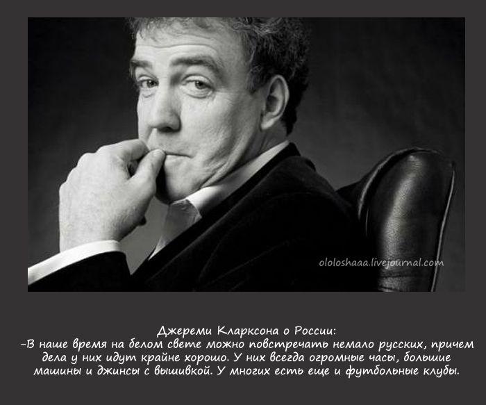 высказывания иностранцев о русских фото этом пока