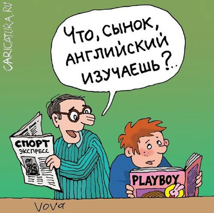 Юморные карикатуры (50 картинок)