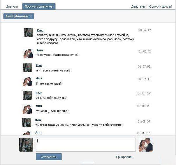 Как можно подделать общение в интернете (7 скриншотов)