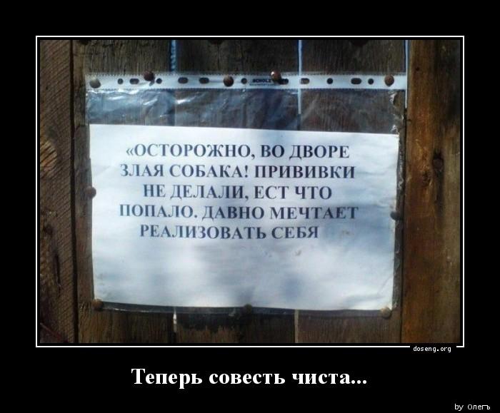 http://doseng.org/uploads/posts/2012-07/1343752497_Teper-sovest-chista._doseng.org.jpg
