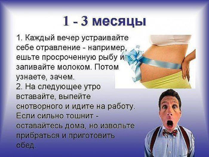 Пост про беременность для мужчин (10 картинок)