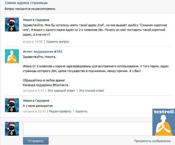 Прикольные шутки от службы поддержки вКонтакте (8 скринов)