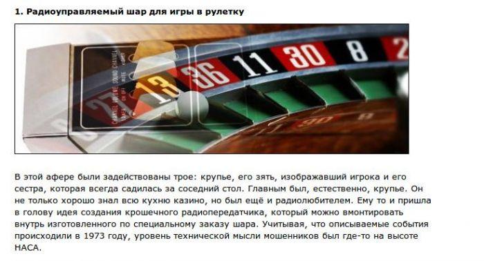 Необычные аферы в казино