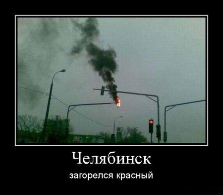 Челябинские светофоры