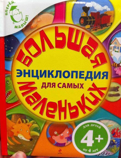 Энциклопедия для самых маленьких (10 фото)