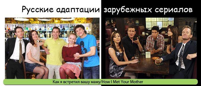 Зарубежные сериалы снятые на русский лад