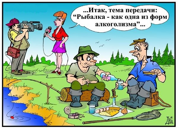 афоризм о рыбалке смешной