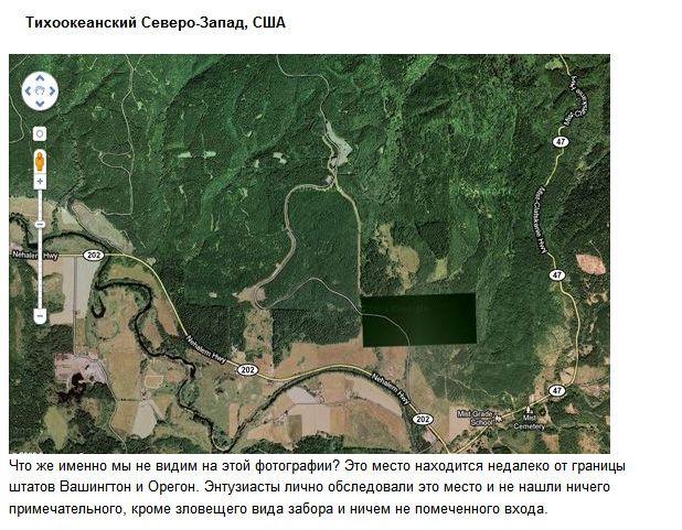 Засекреченные локации на картах Гугл