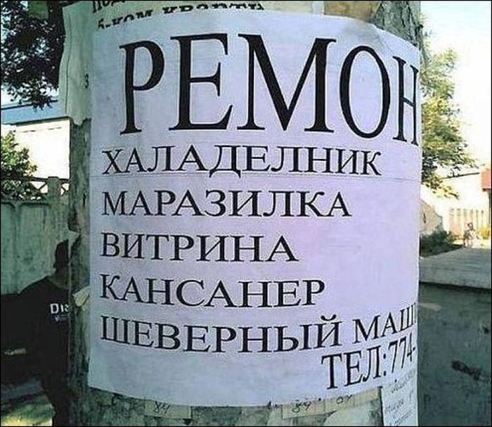 Забавные ошибки перевода объявлений и вывесок на русский язык в Ташкенте