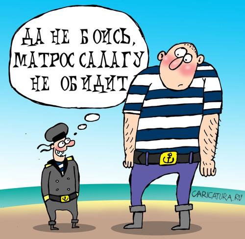 Смешные картинки морякам, картинки про