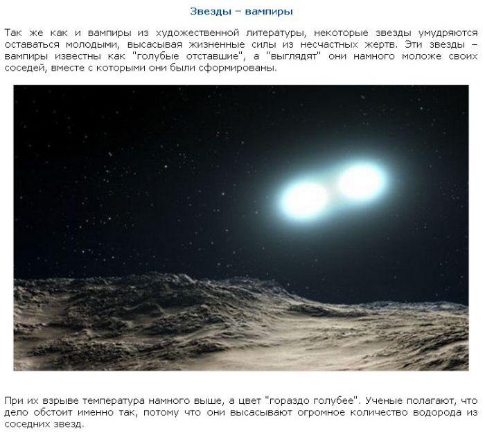 Интересные факты о самых необычных и пугающих явлениях космоса