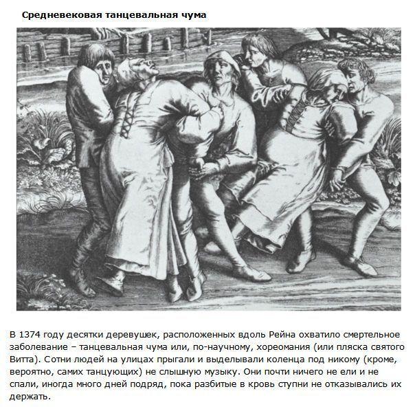 Самые необычные эпидемии в истории