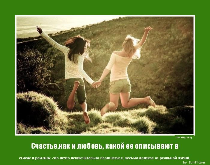 Счастье,как и любовь, какой ее описывают в