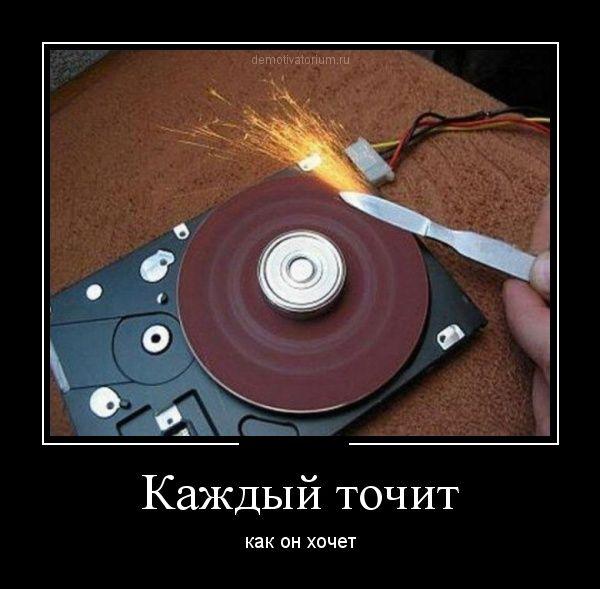 Как сделать главный диск с