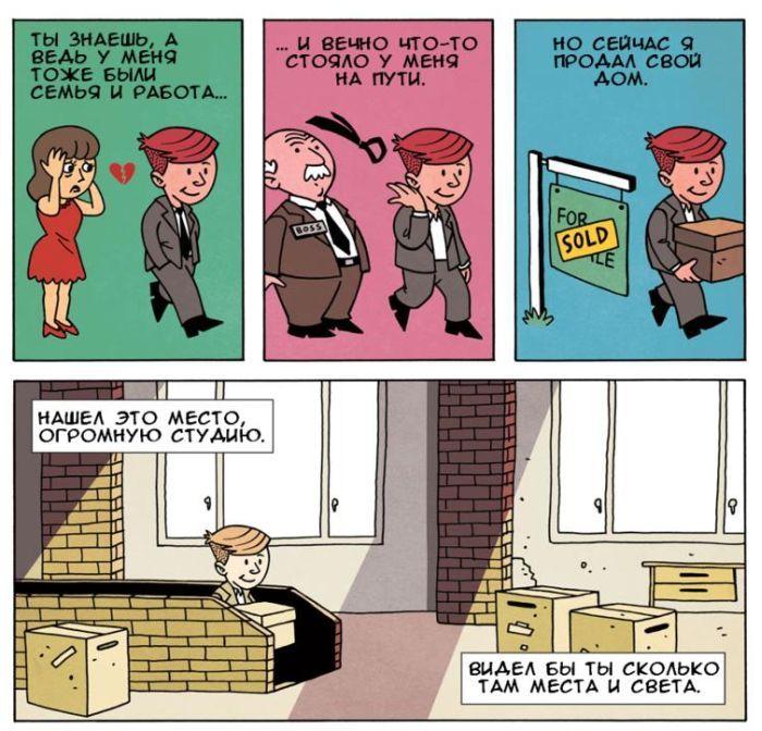 Очень жизненный комикс