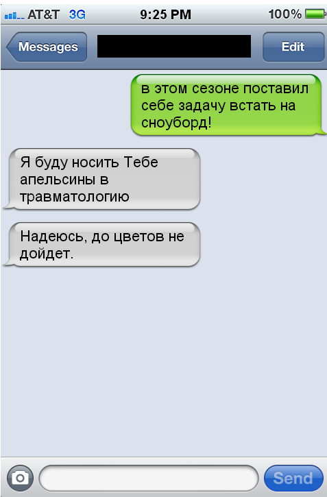 Картинки смс парню