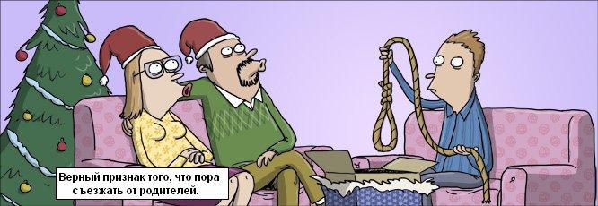 Комиксы с черным юмором