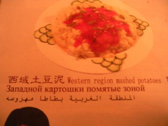 Названия китайских блюд на русский лад