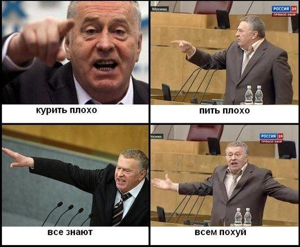 смешные картинки жириновский
