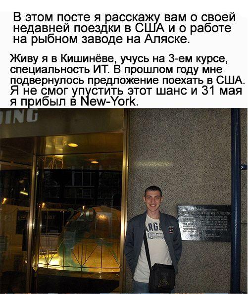 Русский парень отправился на заработки в США