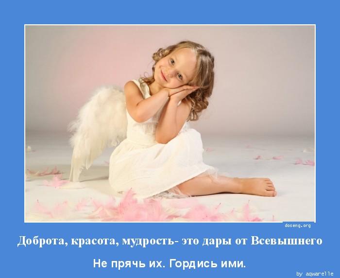 Доброта, красота, мудрость- это дары от Всевышнего