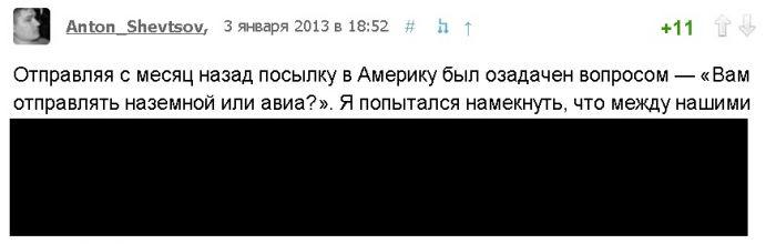 Почта России жжет (2 фото)