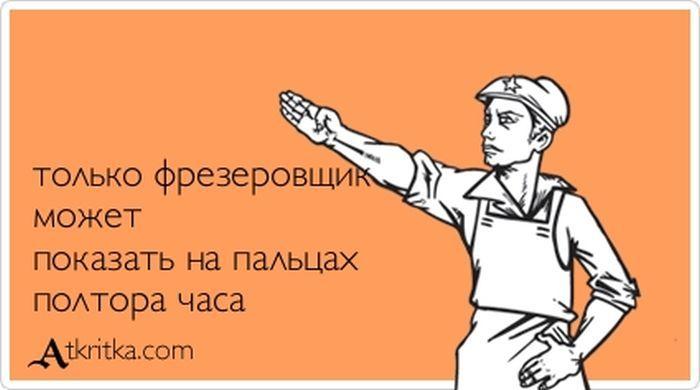 Поздравления токаря