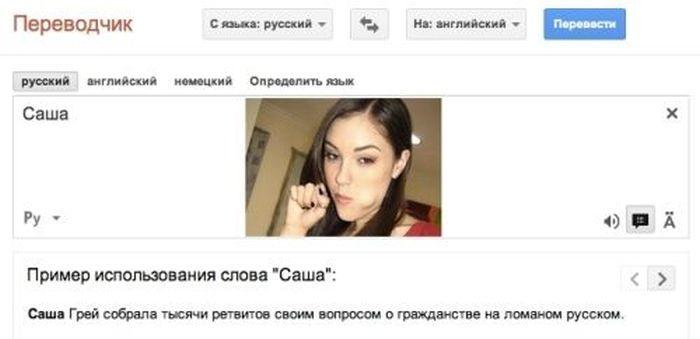 Гугл-переводчик творит невероятные вещи