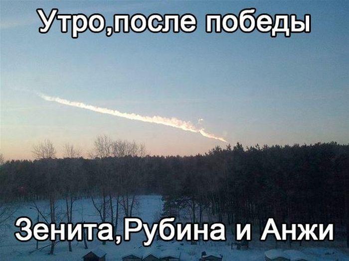 всю смешные картинки про челябинский метеорит разрешил стрелять госслужащих